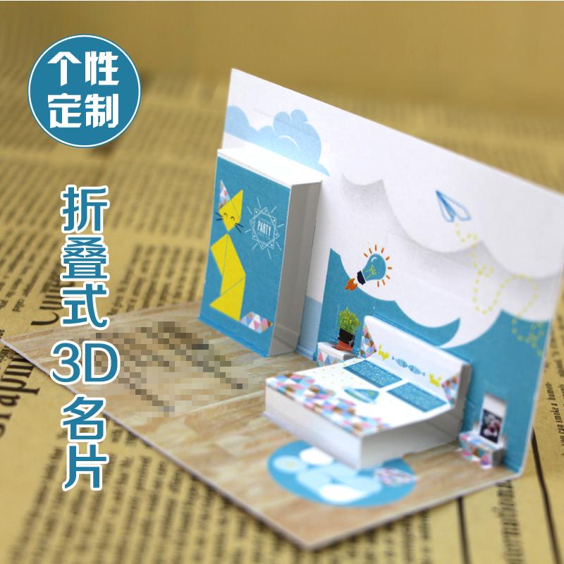 3D立体名片