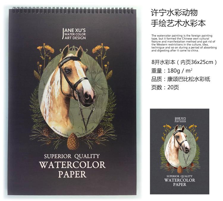 骏马系列180g纸水彩本