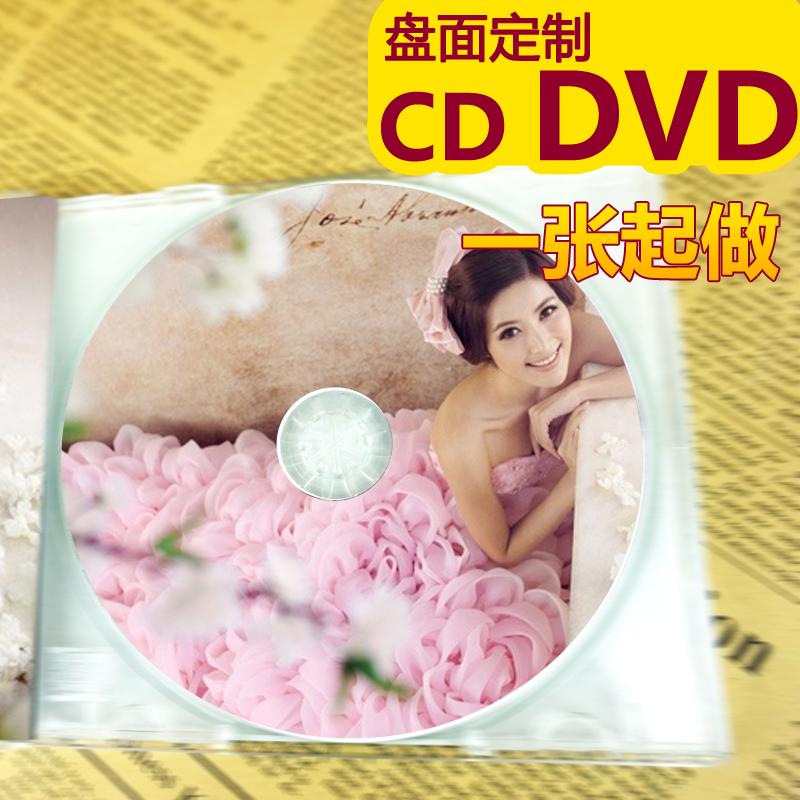DVD/CD光盘定制