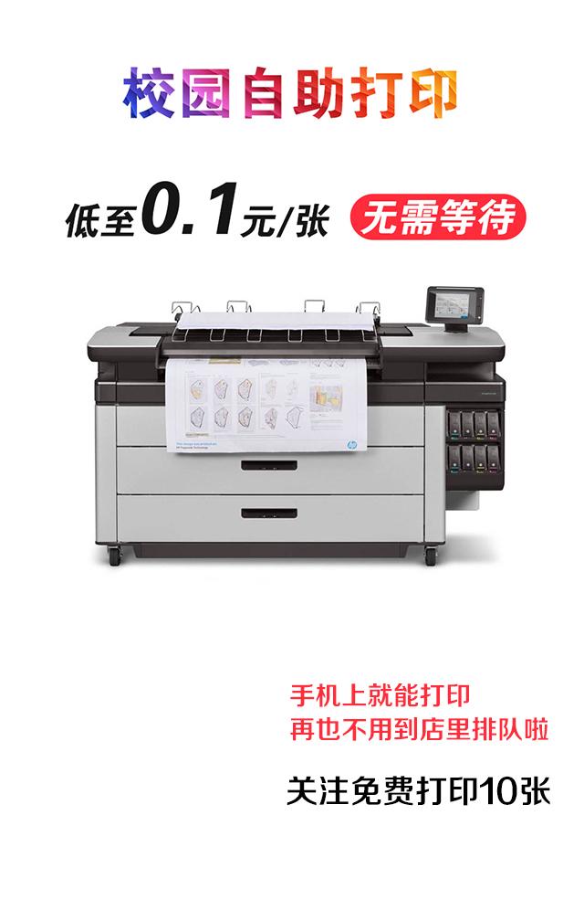 校园自助打印