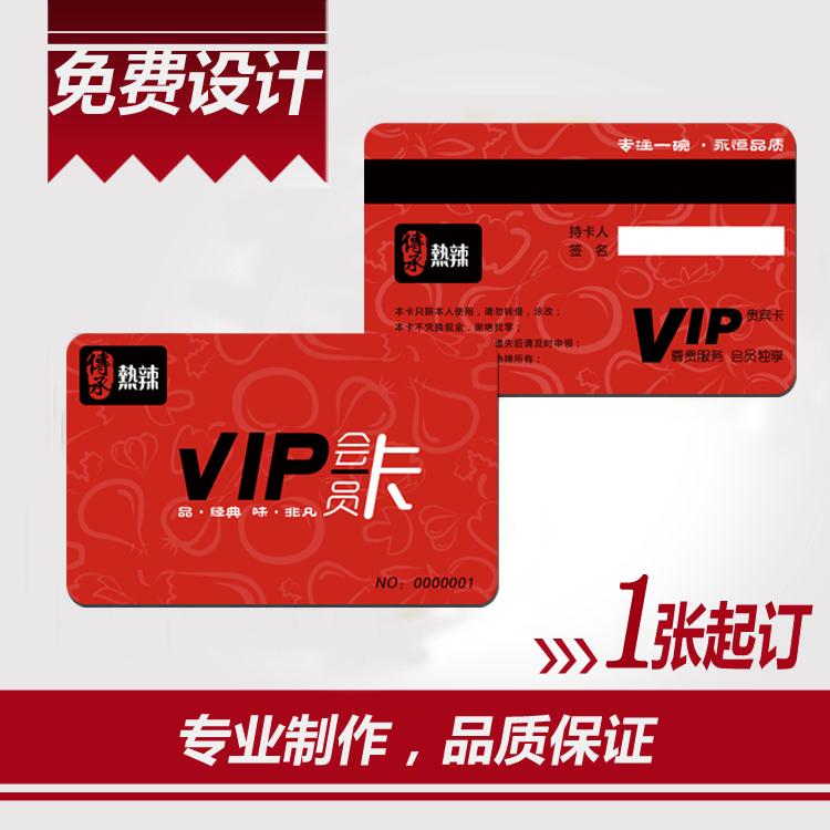 情侣爱情人卡会员胸卡优惠卡VIP卡定做定制贵宾卡DIY免费设计PVC