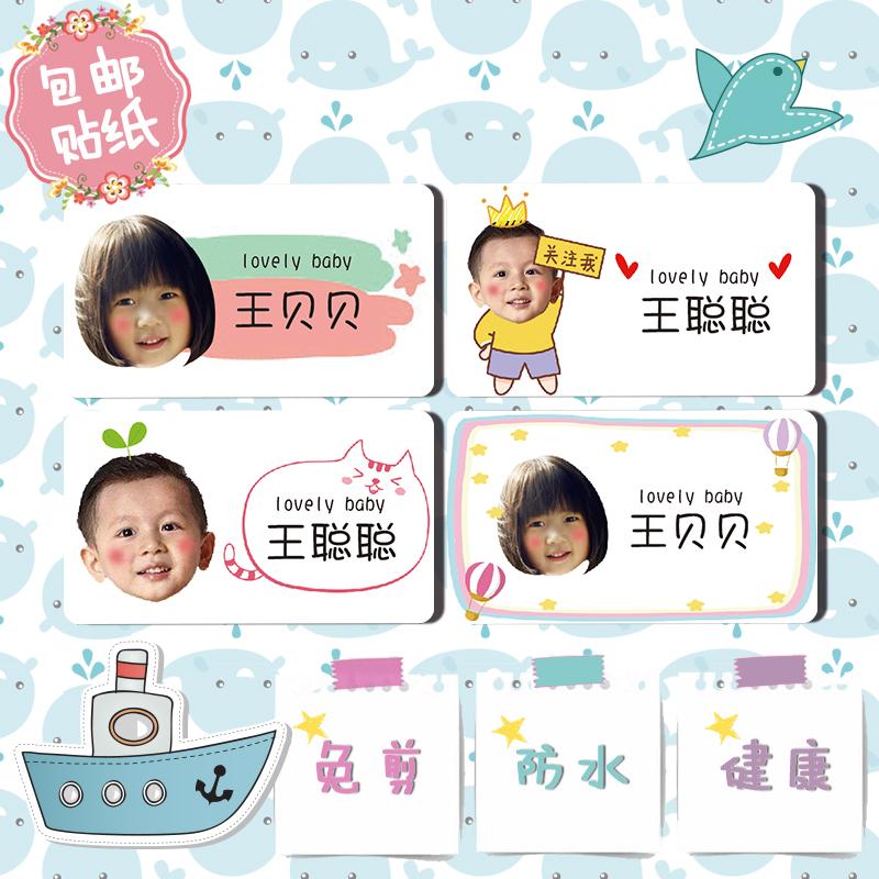姓名贴定制照片名字贴纸防水透明头像幼儿园韩国个性订制宝宝开学