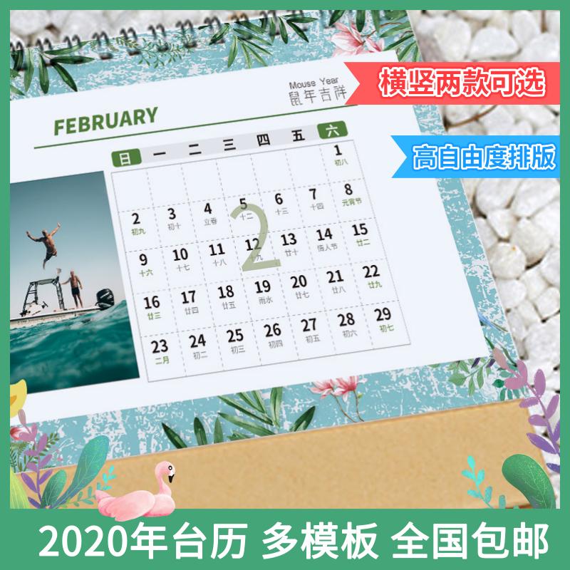个性年历2020年定制日历diy创意订做照片台历企业广告桌面韩版ins