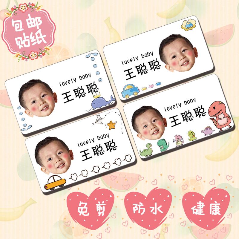 姓名贴定制幼儿园名字贴防水透明宝宝头像贴纸照片水杯小孩开学季