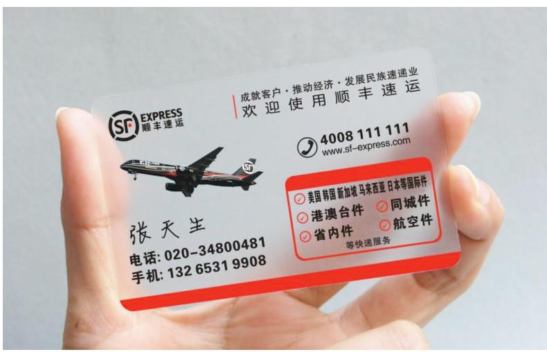 印名片pvc塑料防水透明 双面印刷 会员卡明片卡片定制 商务个性