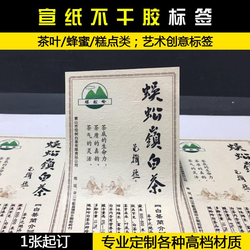 封口贴定制不干胶标签贴纸微信二维码外卖贴广告茶叶咖啡logo微商