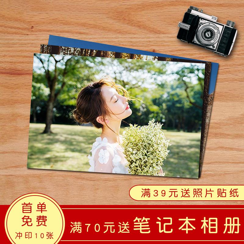 洗照片冲印手机相片冲洗相纸塑封2寸三寸大5寸6寸7寸8寸打印包邮