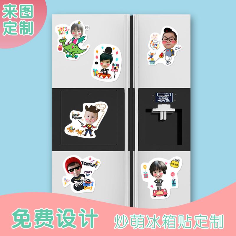 个性头像可爱卡通原创韩国双开门DIY定制创意冰箱磁性贴装饰防水